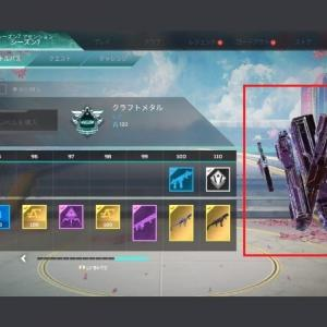 【APEX Legends】クラフトメタルの入手方法と使い方【プレイヤー目線】
