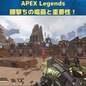 【APEX Legends】腰撃ちの重要性と使う場面について解説【1vs1で勝つ】