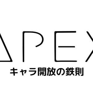 【APEX Legends】キャラ開放の順番と理由を詳細解説【勝率アップの秘訣】