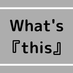プログラミングの『this』が苦手な人へ!これを読めばイメージできる
