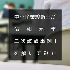 中小企業診断士が【令和元年の二次試験の事例Ⅰ】を解いてみた