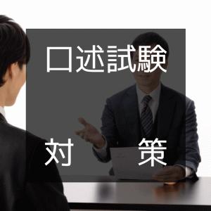 【中小企業診断士 二次試験】口述試験対策