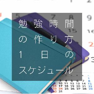 勉強時間の作り方(1日のスケジュール)