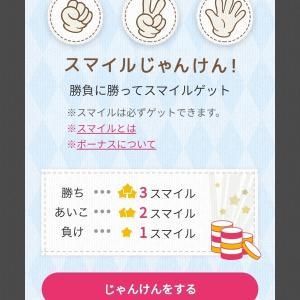 スタジオアリス・ポケットアリスじゃんけんゲーム(11日目)
