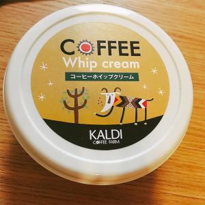 【カルディ】ずーっと気になっていた「コーヒーホイップクリーム」をついに買いました!【おすすめ】
