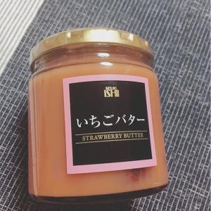【大人気】成城石井の「いちごバター」を食べてみた!