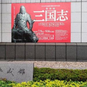 特別展「三国志」ー上野国立博物館
