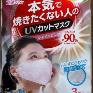 やっとマスクが買えた