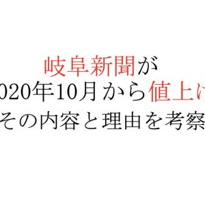 岐阜新聞が2020年10月から値上げ。その内容と理由とは?
