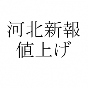 河北新報が6月から購読料金を値上げ。その内容や理由。