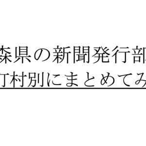 【最新版】青森県の市町村別新聞発行部数をまとめてみた。
