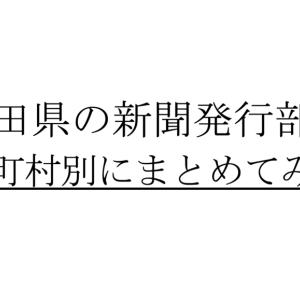 【最新版】秋田県の市町村別の新聞発行部数をまとめてみた。