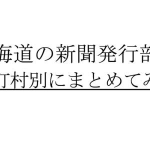 北海道の新聞発行部数を市別にまとめてみたよ。【2019年版】