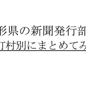 山形県の新聞発行部数を市政別にまとめてみた。【2019年版】