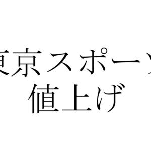 東京スポーツが2019年5月20日から値上げ。中京スポーツ、大阪スポーツ、九州スポーツも。