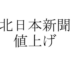 北日本新聞が2019年7月から308円値上げの月3,080円へ。考察してみた。