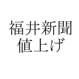 福井新聞が2019年7月から値上げ。しかしD刊(電子版)は値下げ。