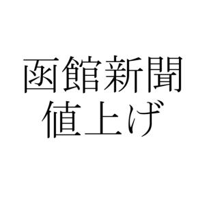 函館新聞が2019年6月から購読料金を300円値上げ。