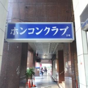 台湾~変な日本語~