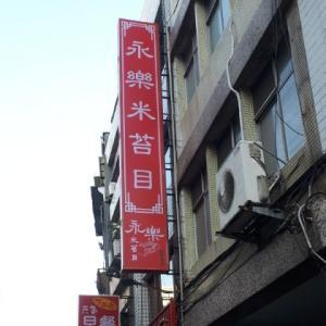 大稲埕にある永楽米苔目へ行ってみた