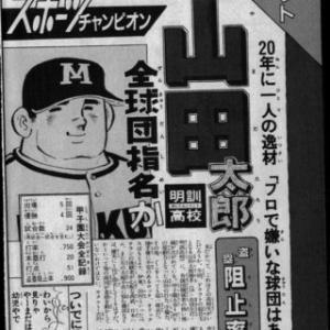 【速報】明訓・山田太郎捕手、12球団が1位指名へw