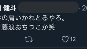 【悲報】阪神ドラ5藤田、藤浪を煽っていた