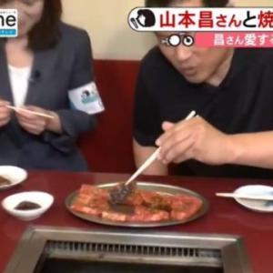 山本昌さんの焼き肉の食べ方、控えめに言って頭オカシイ