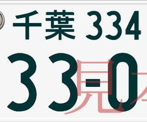 阪神・近本、ヤナセ阪神タイガースMVP賞で334万円のベンツが贈呈される。