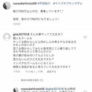 【悲報】中日平田、ファンとレスバしてしまう