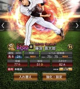 阪神・藤浪晋太郎 28日の練習に遅刻したため2軍に降格