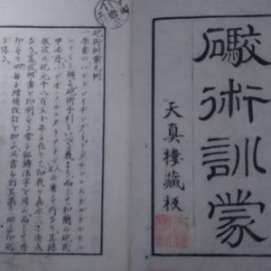 砲術訓蒙(1)