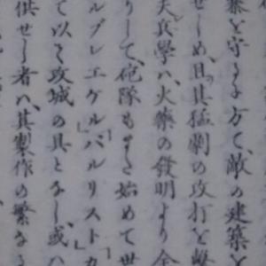砲術訓蒙(2)