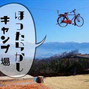 【キャンプレポ】山梨県「ほったらかしキャンプ場」ダイノジサイトでキャンプ