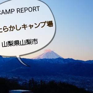 【キャンプレポ】山梨県「②強風!ほったらかしキャンプ場」場内とテントと夕食のこと