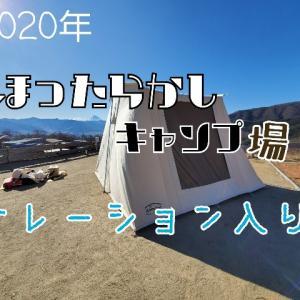 【動画】できました!2020年ほったらかしキャンプ場