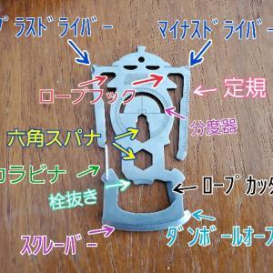 BE-PALの付録「コールマン 11WAYマルチ・ツール」購入〜〜