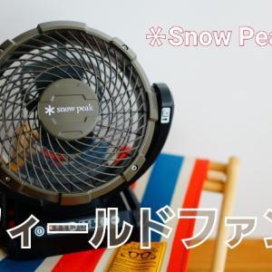 ✳︎ Snow Peakのフィールドファン買って、毎日使ってます