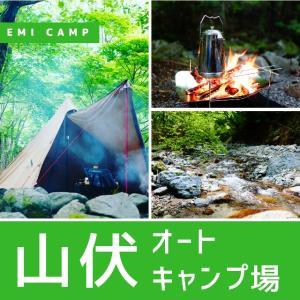△キャンプ場レポ△山伏オートキャンプ場【前半】