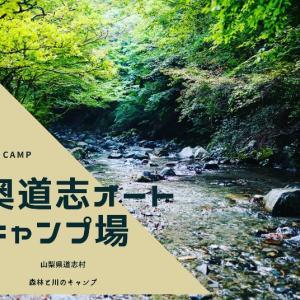 【山梨県】キャンプ場レポ△奥道志オートキャンプ場でギギ2を初張りキャンプ