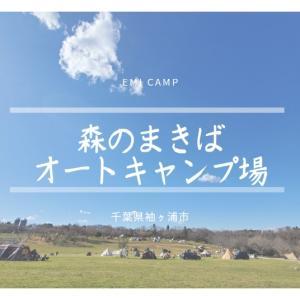 千葉県①森のまきばオートキャンプ場で冬キャン!まずは場内の詳細