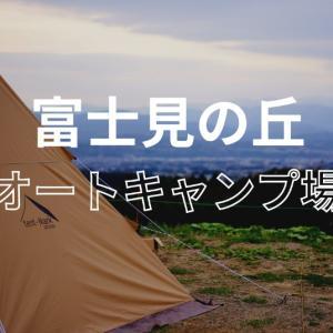 【キャンプ場レポ】現在絶賛開発中!富士見の丘オートキャンプ場に行ってきました
