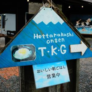 ③曇天と雨のほったらかしキャンプ場。朝ご飯はほったらかし温泉気まぐれ屋の「TKG」
