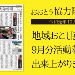 大任町地域おこし協力隊の活動報告「おおとう協力隊新聞vol.4(10月号)」出来上がりました!