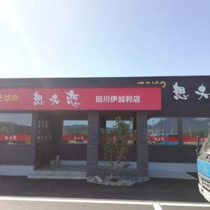 想夫恋(焼きそば):大任町(正確には田川市)にB級グルメ日田焼きそばの「想夫恋 田川伊加利店」がオープン!