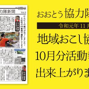 大任町地域おこし協力隊の活動報告「おおとう協力隊新聞vol.5(11月号)」出来上がりました!
