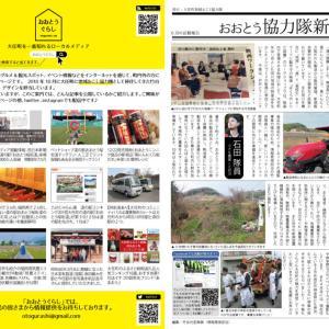 大任町地域おこし協力隊の活動報告「おおとう協力隊新聞vol.2(7月号)」出来上がりました!