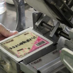 田川産大豆100%と国産にがりを使った手作り豆腐で、大任町の特産品づくりと耕作放棄地の削減を狙う大任町納豆加工センター