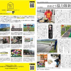 大任町地域おこし協力隊の活動報告「おおとう協力隊新聞vol.3(8月号)」出来上がりました!