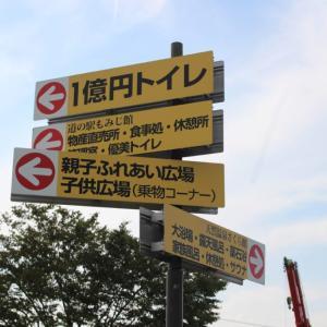 大任町の道の駅おおとう桜街道にある1億円トイレって?何がどう1億円なのか?
