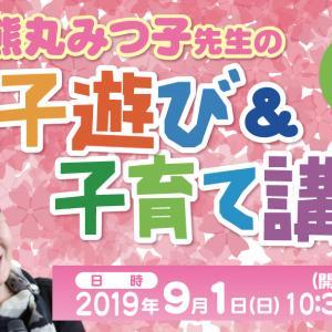 【イベント:参加無料】大任町で熊丸みつ子先生講演会2019「親子遊び&子育て講座」を開催します。